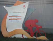 北京2008年奥运伟德彩票注册